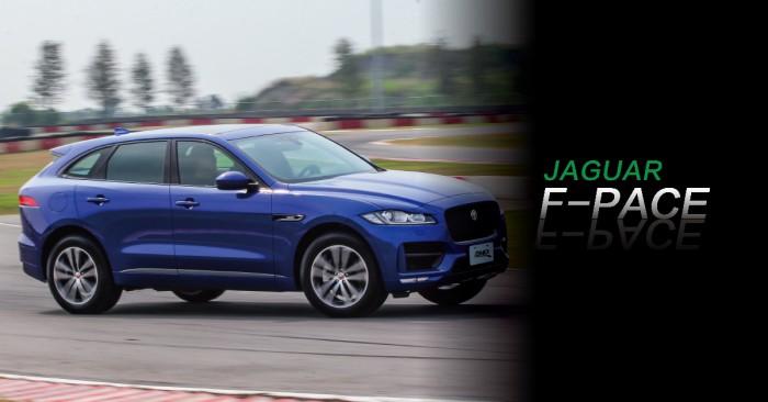 無懼惡地的兇猛美洲豹!Jaguar F-Pace打響處女秀
