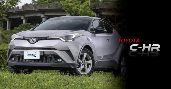 休旅車還是跑車分不清?Toyota C-HR最前衛的牛頭牌代表!