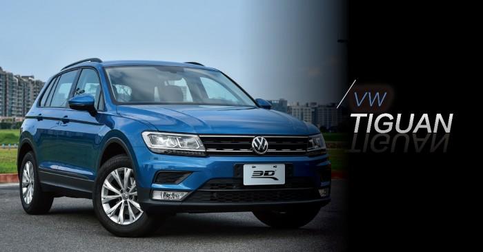 ▍結合老虎與蜥蜴的特色!Volkswagen Tiguan既勇猛又靈敏