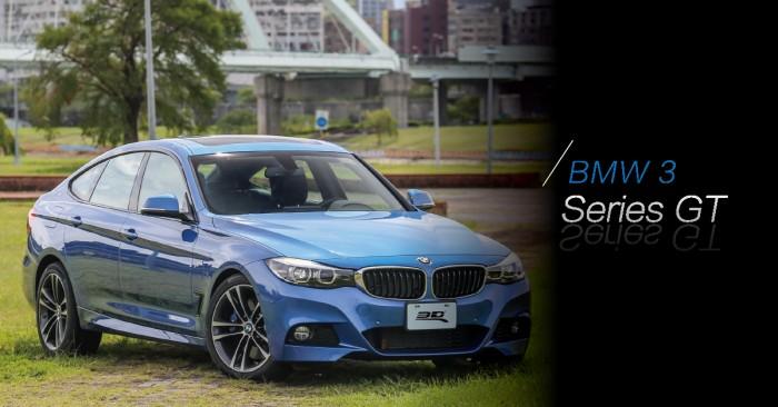 ▍高顏值機能風!BMW 3系列Gran Turismo集多種優點於一身