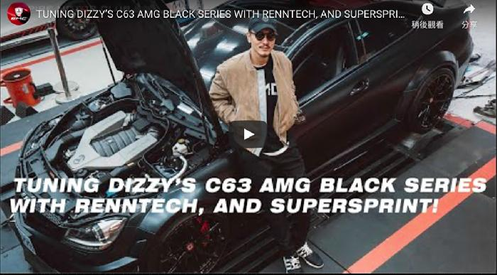 ▍話題特輯 改裝C63 AMG BLACK SERIES!
