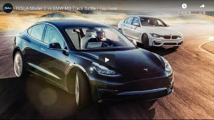 ▍話題特輯 TESLA Model 3 vs BMW M3!