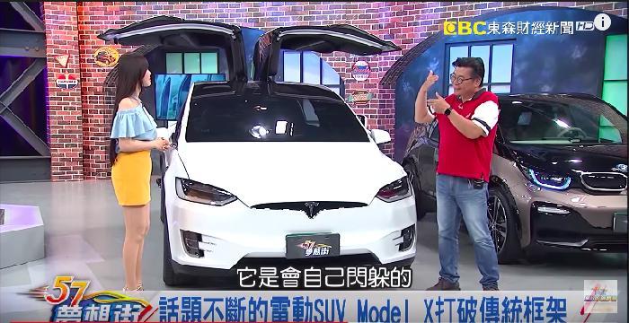 ▍話題特輯 Tesla Model X 直線加速王?