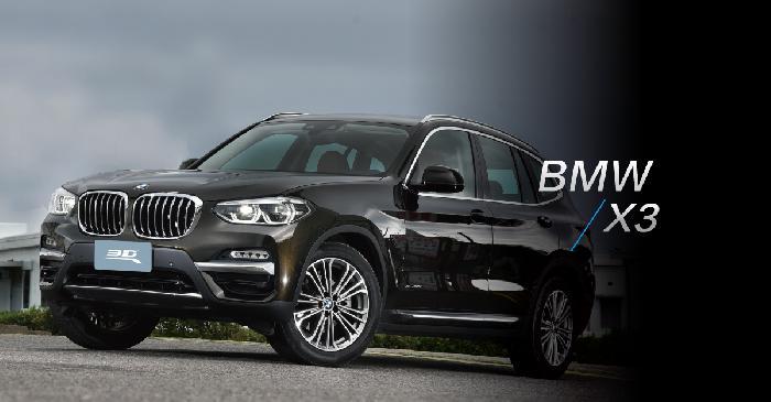 ▍話題特輯 BMW X3 安全兼具運動的休旅!