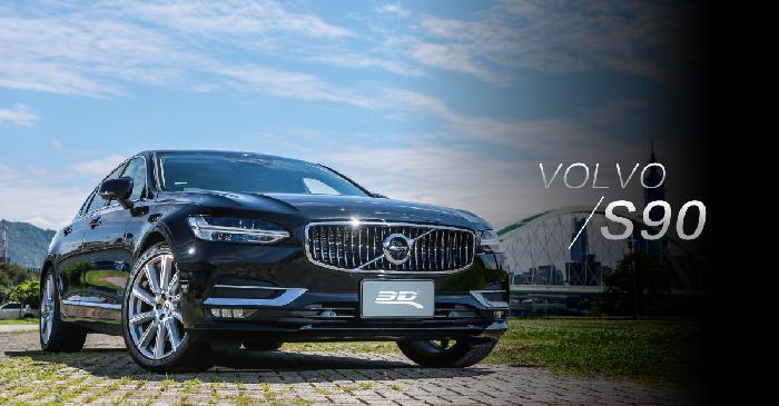 ▍話題特輯 Volvo S90 T8 獨樹一格!