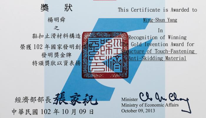 2013年 榮獲 台灣 經濟部發明創作奬   發明獎 金牌