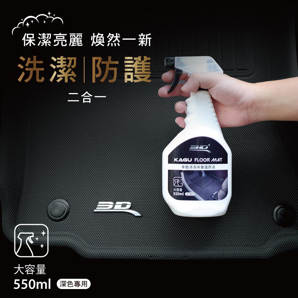 卡固踏墊專用清潔液-深色踏墊專用